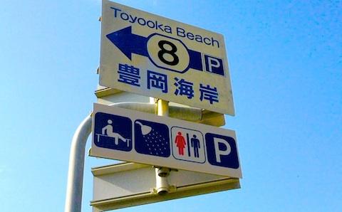 toyooka_hyoushiki_tei.jpg