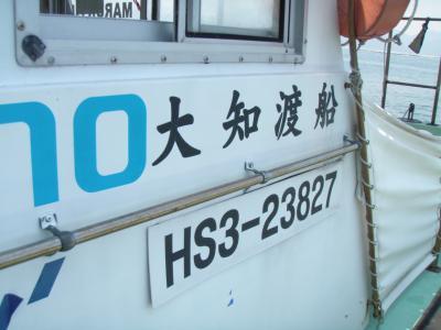 大知渡船1