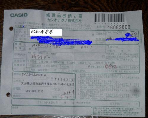 譎りィ茨シ胆convert_20120811201214