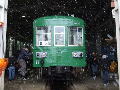 十和田3603