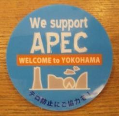 APECバッチ