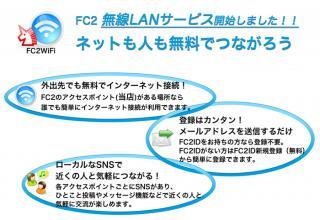 FC2告知1