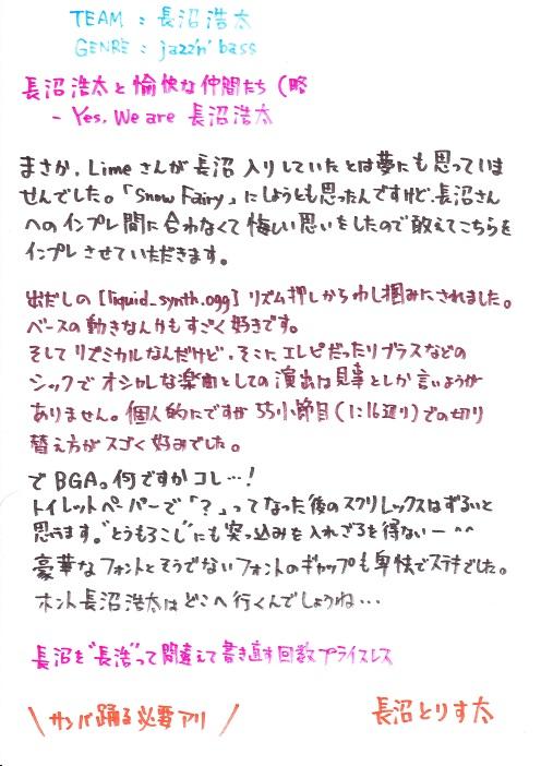 naganuma20.jpg
