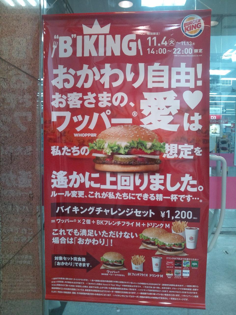 バーガーキング大井町店(店舗外観)