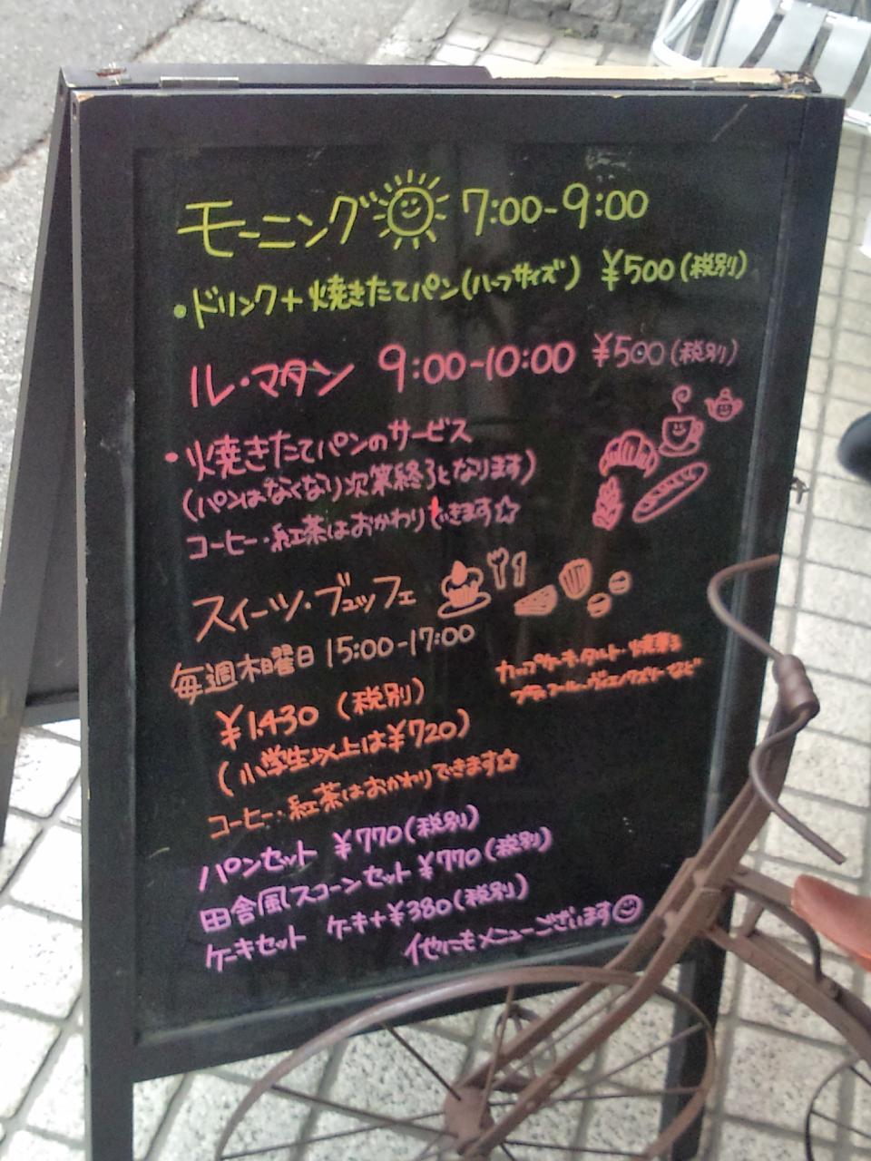 ビゴの店鷺沼店(店舗外観)