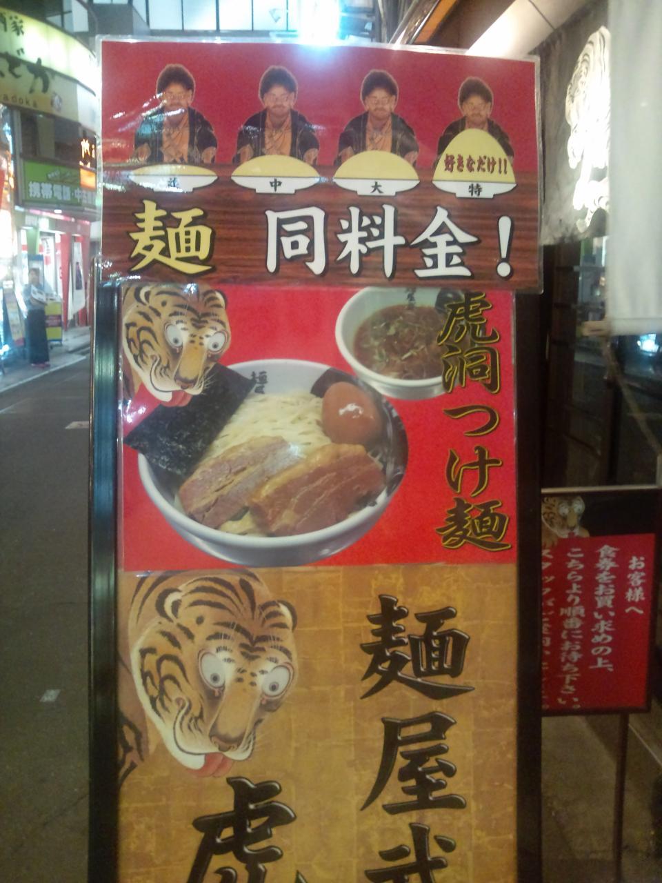 麺屋武蔵虎洞(店舗外観)