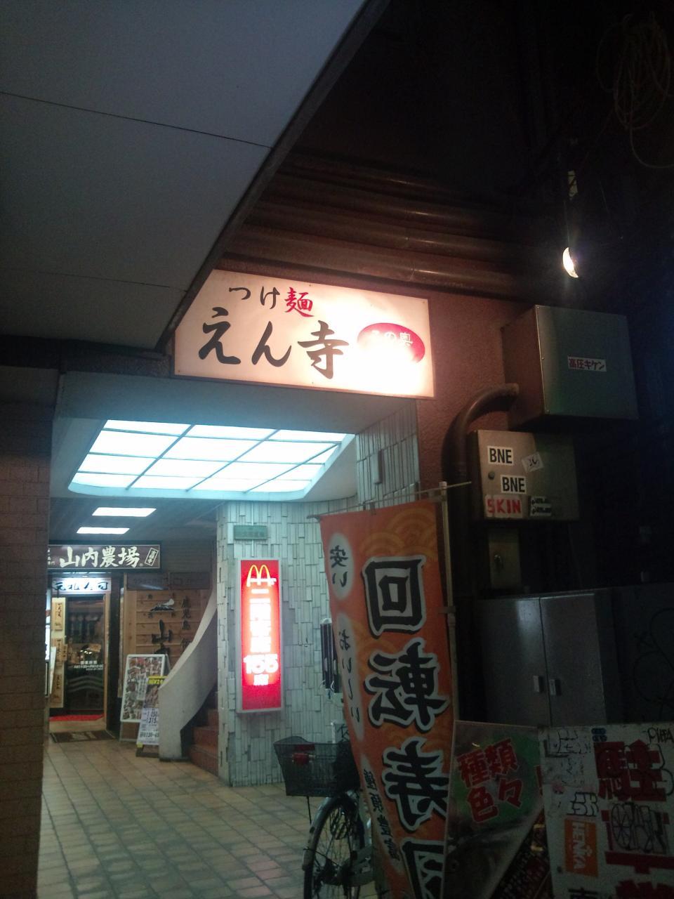 つけ麺えん寺吉祥寺総本店(店舗外観)