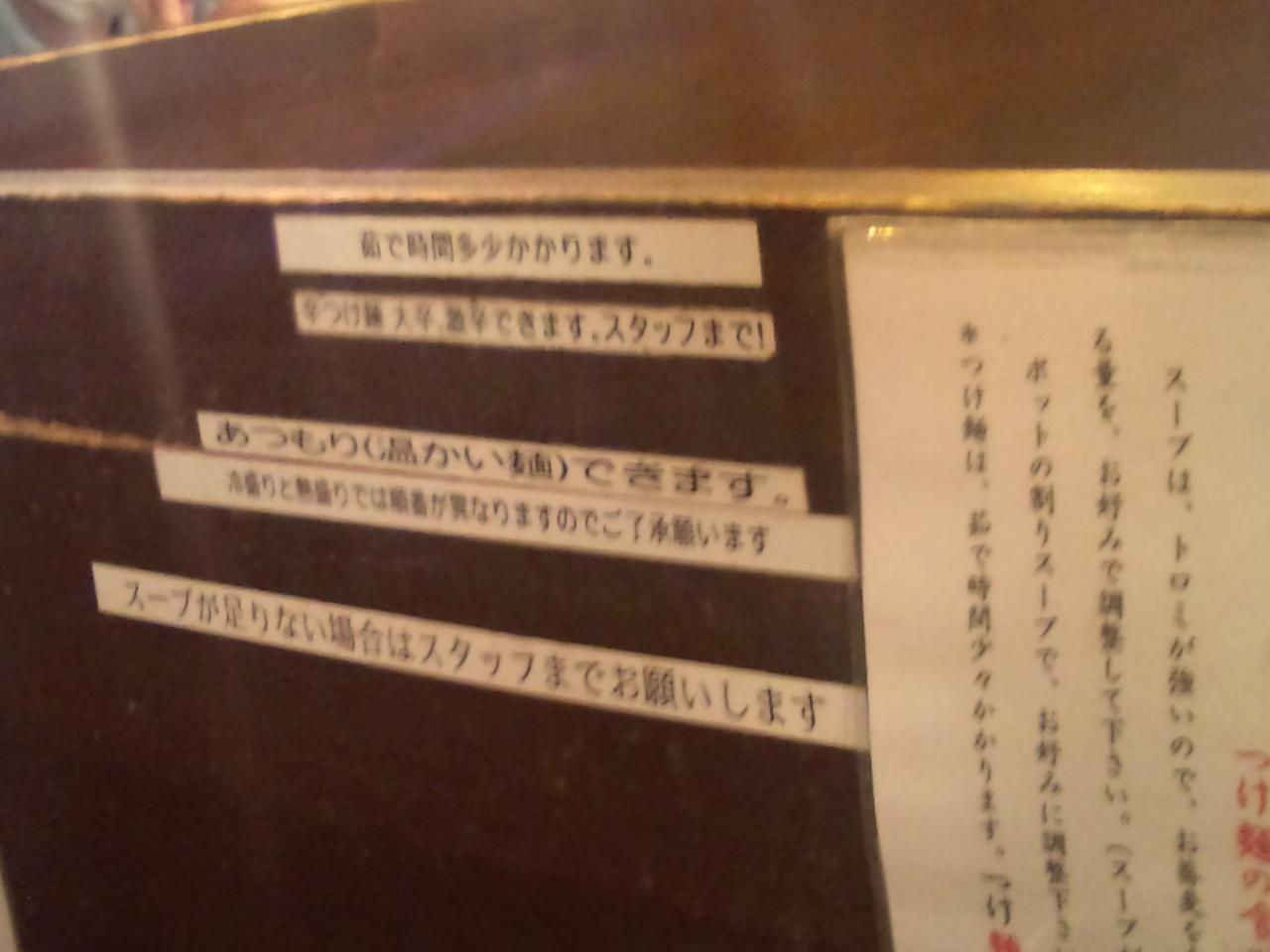 つけ麺えん寺吉祥寺総本店(店内)