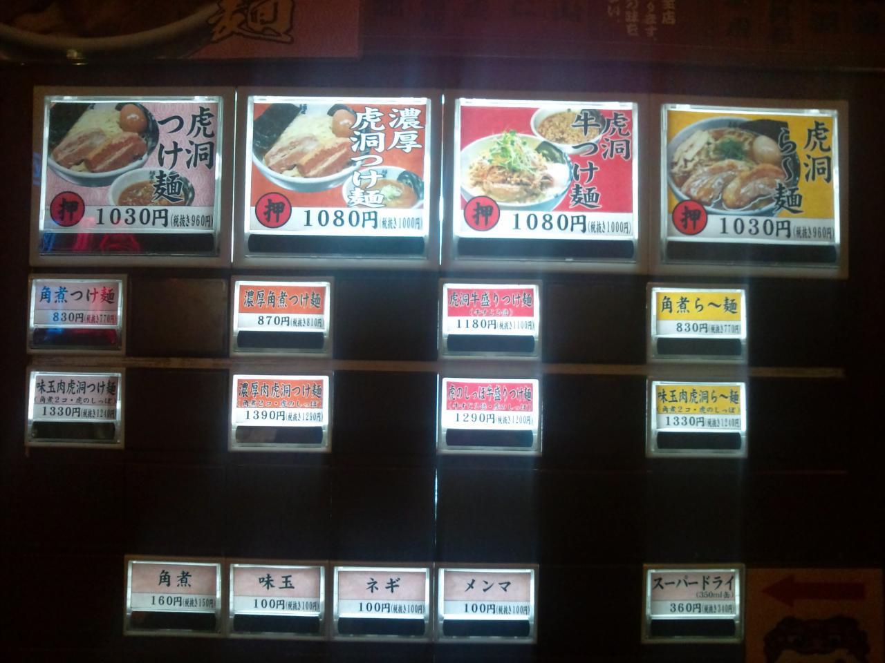 麺屋武蔵虎洞(食券)