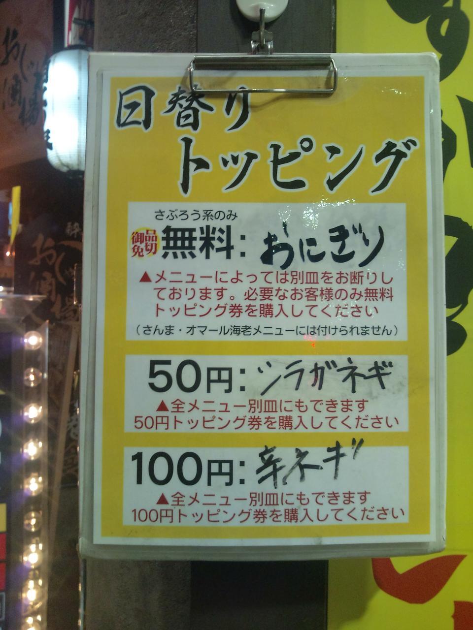 らーめん朗朗朗吉祥寺店(無料トッピング)