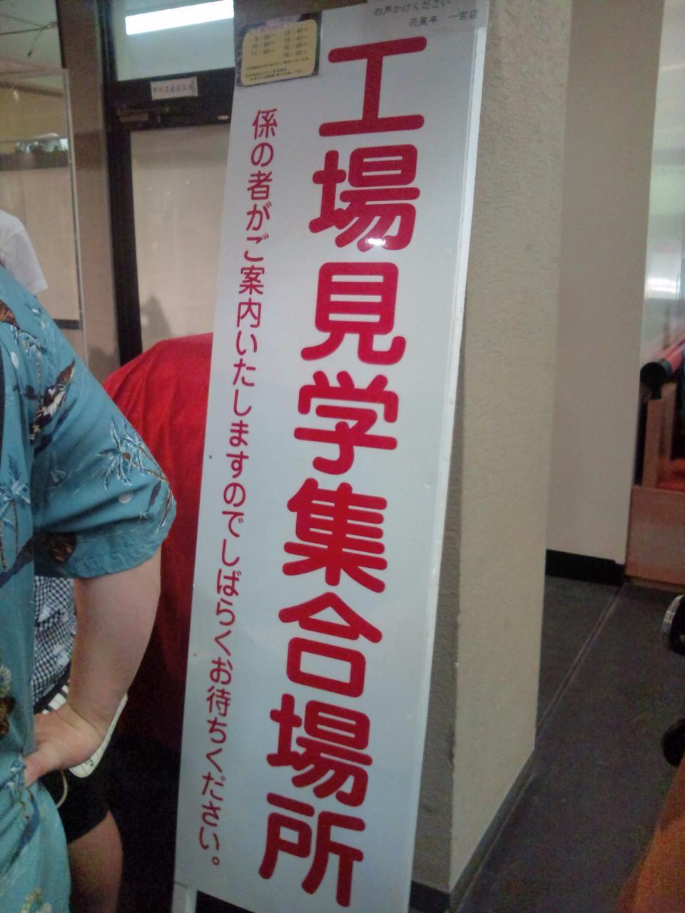 桔梗屋本社(工場見学)