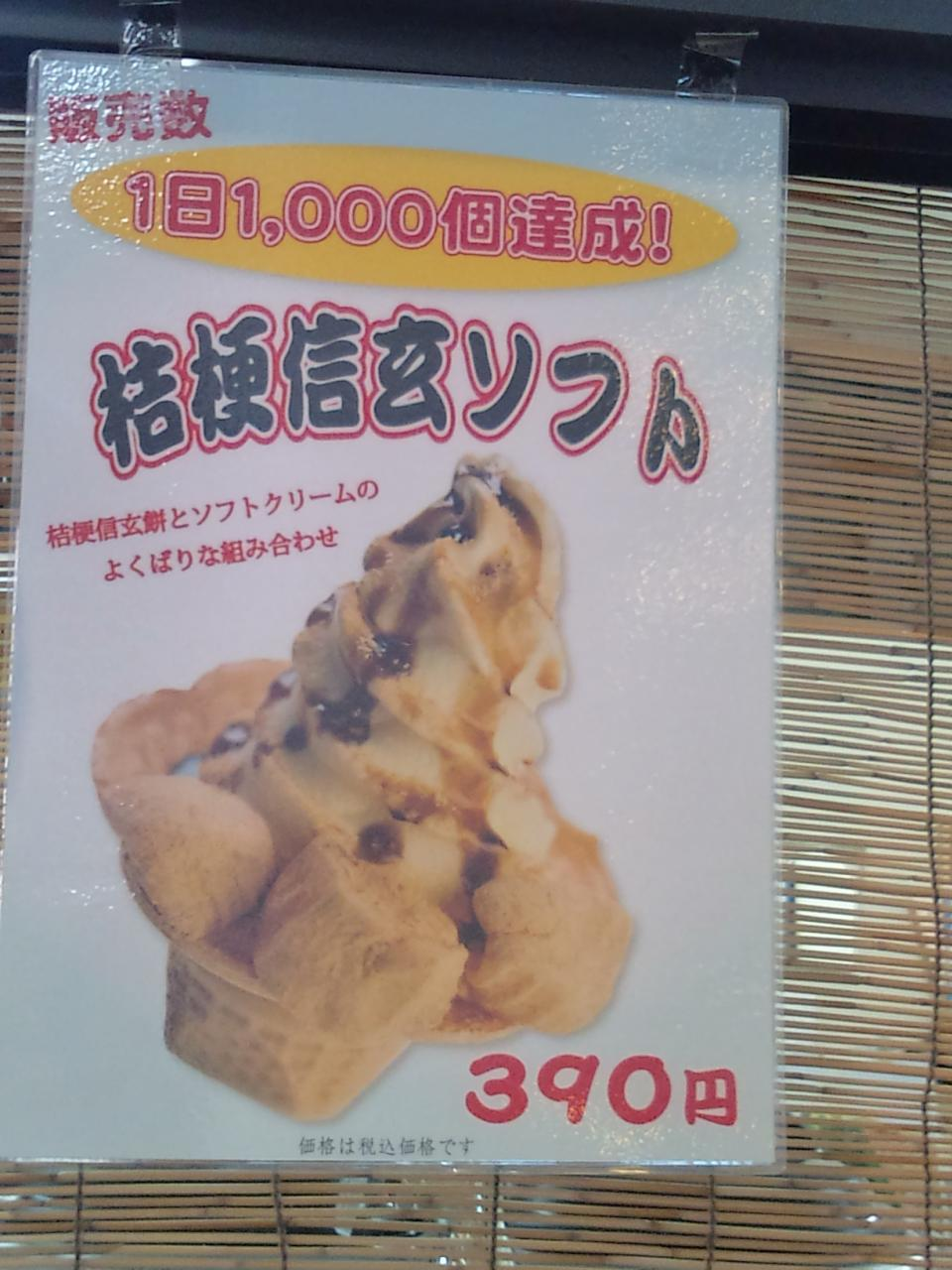 桔梗屋本社(ソフト)