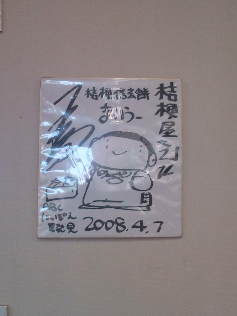 桔梗屋本社(サイン)