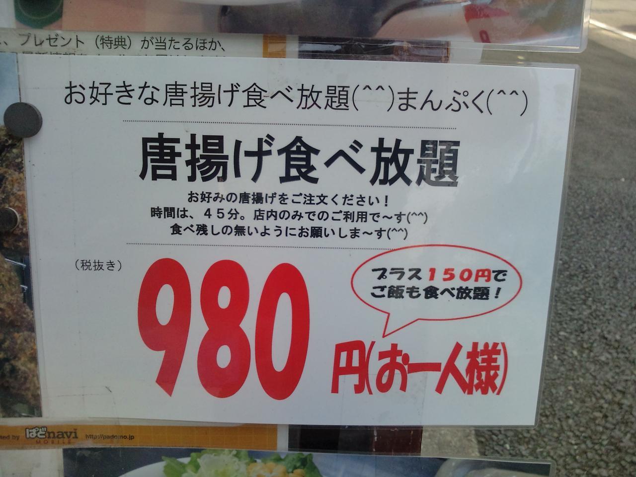 いろから川崎宮崎台店(店舗外観)