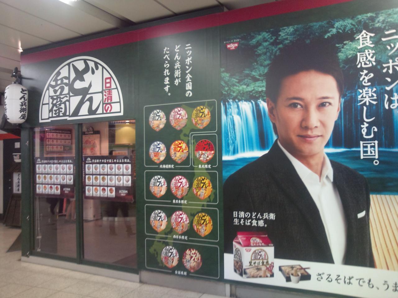 どん兵衛屋渋谷駅ナカ店(店舗外観)