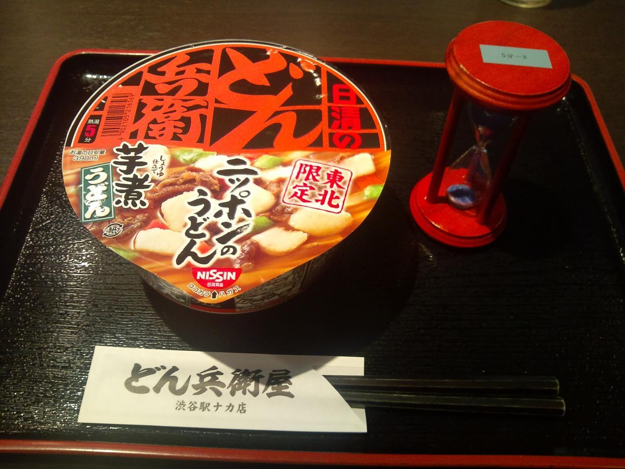 どん兵衛屋渋谷駅ナカ店(どん兵衛 芋煮うどん)