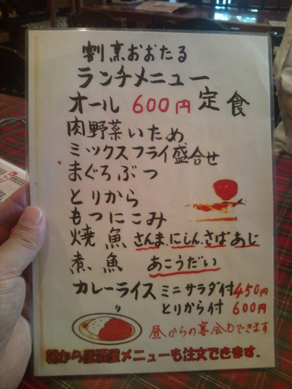 大樽(メニュー)