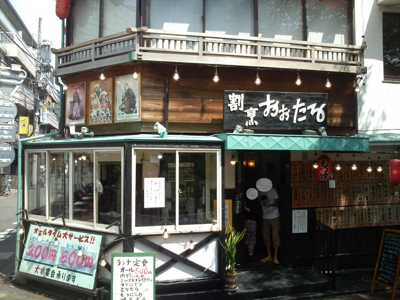 大樽(店舗外観)