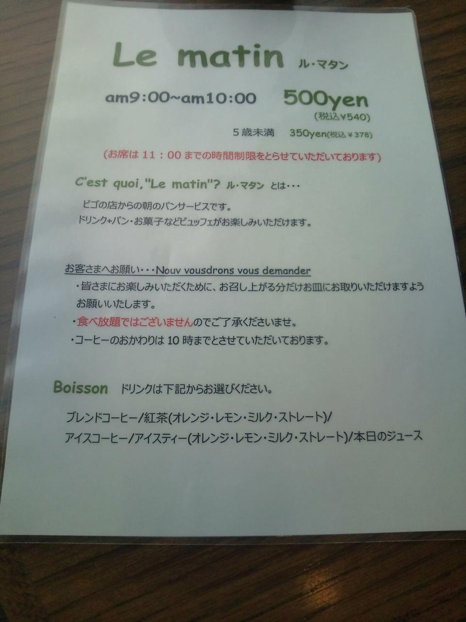 ビゴの店鷺沼店(メニュー)