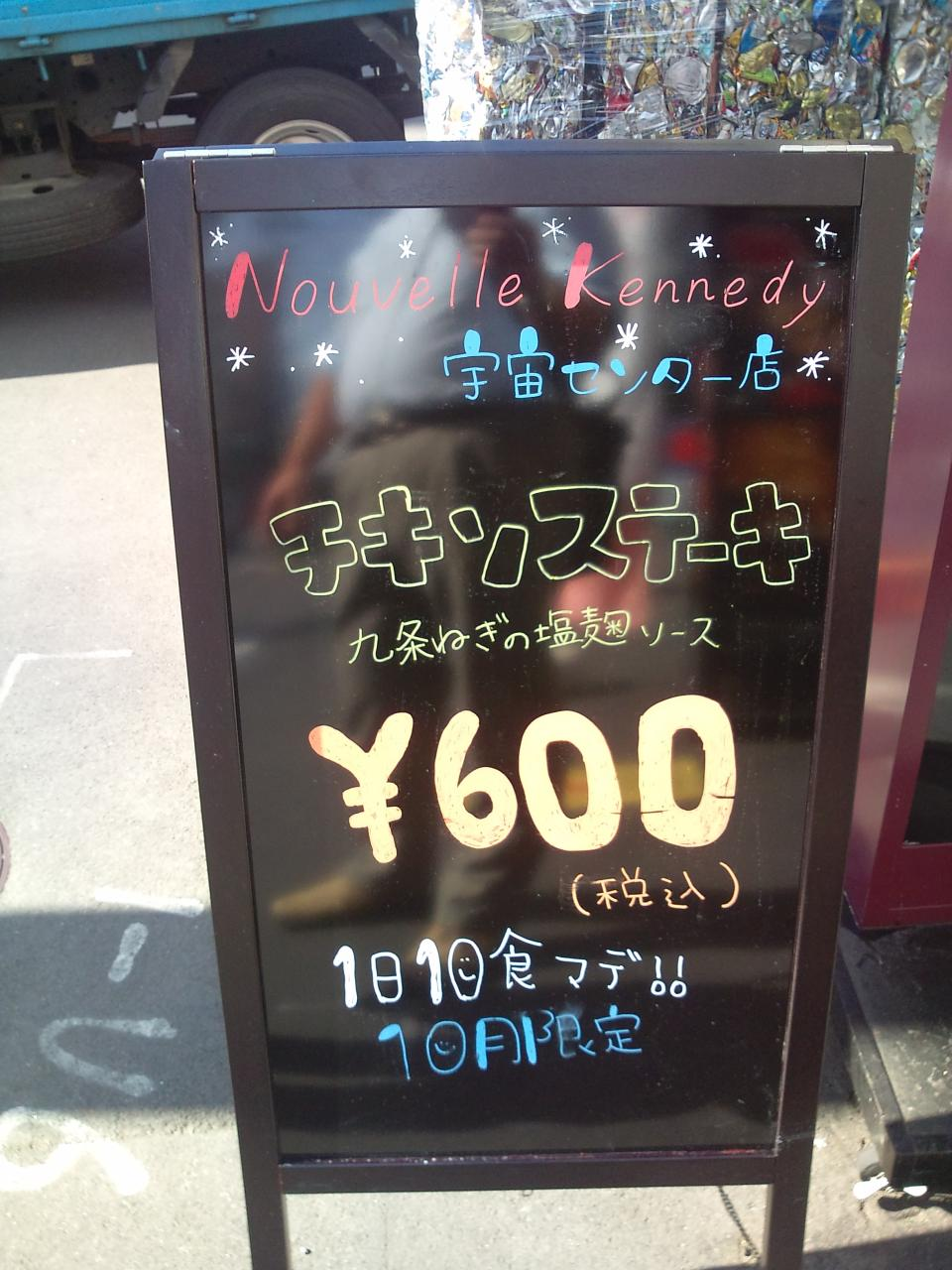 ケネディ宇宙センター店(看板)