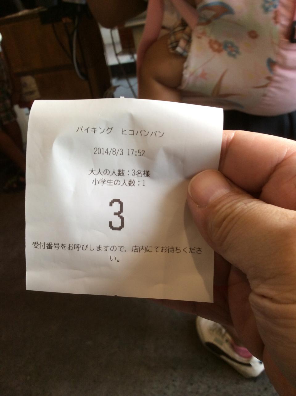 ヒコバンバン(待ち)