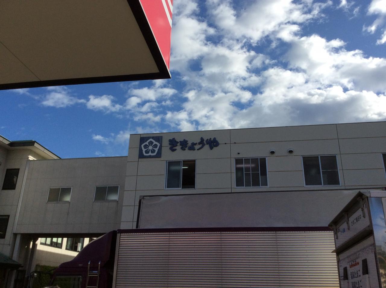 桔梗屋本社(店舗外観)