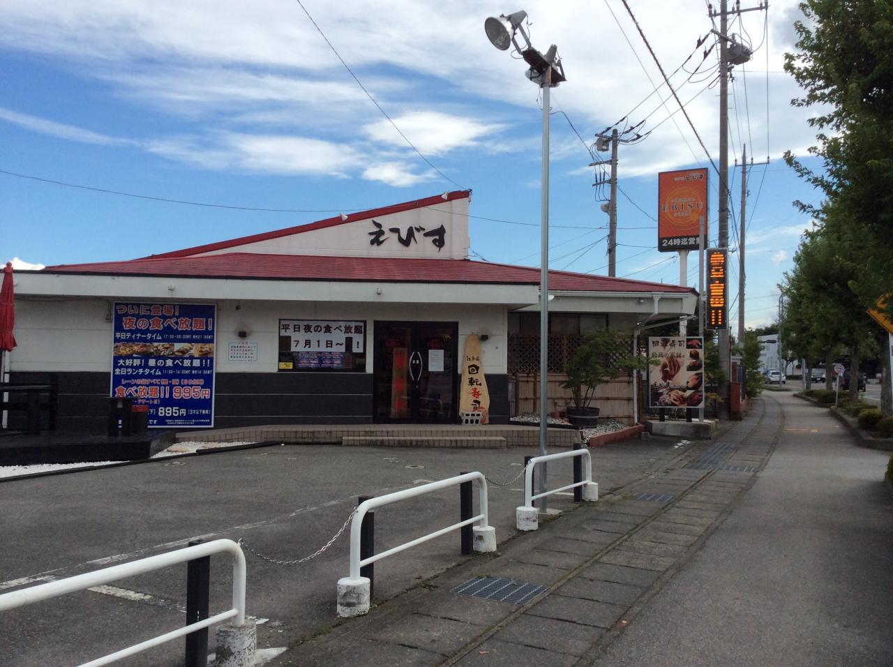 江戸前回転寿司えびす甲府昭和店(店舗外観)