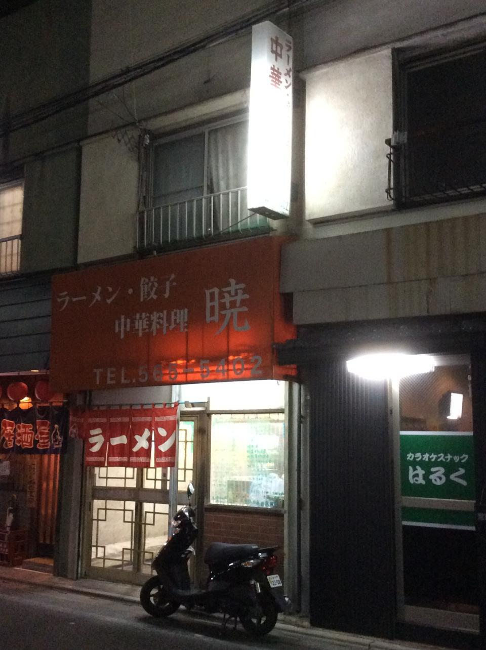 暁(店舗外観)