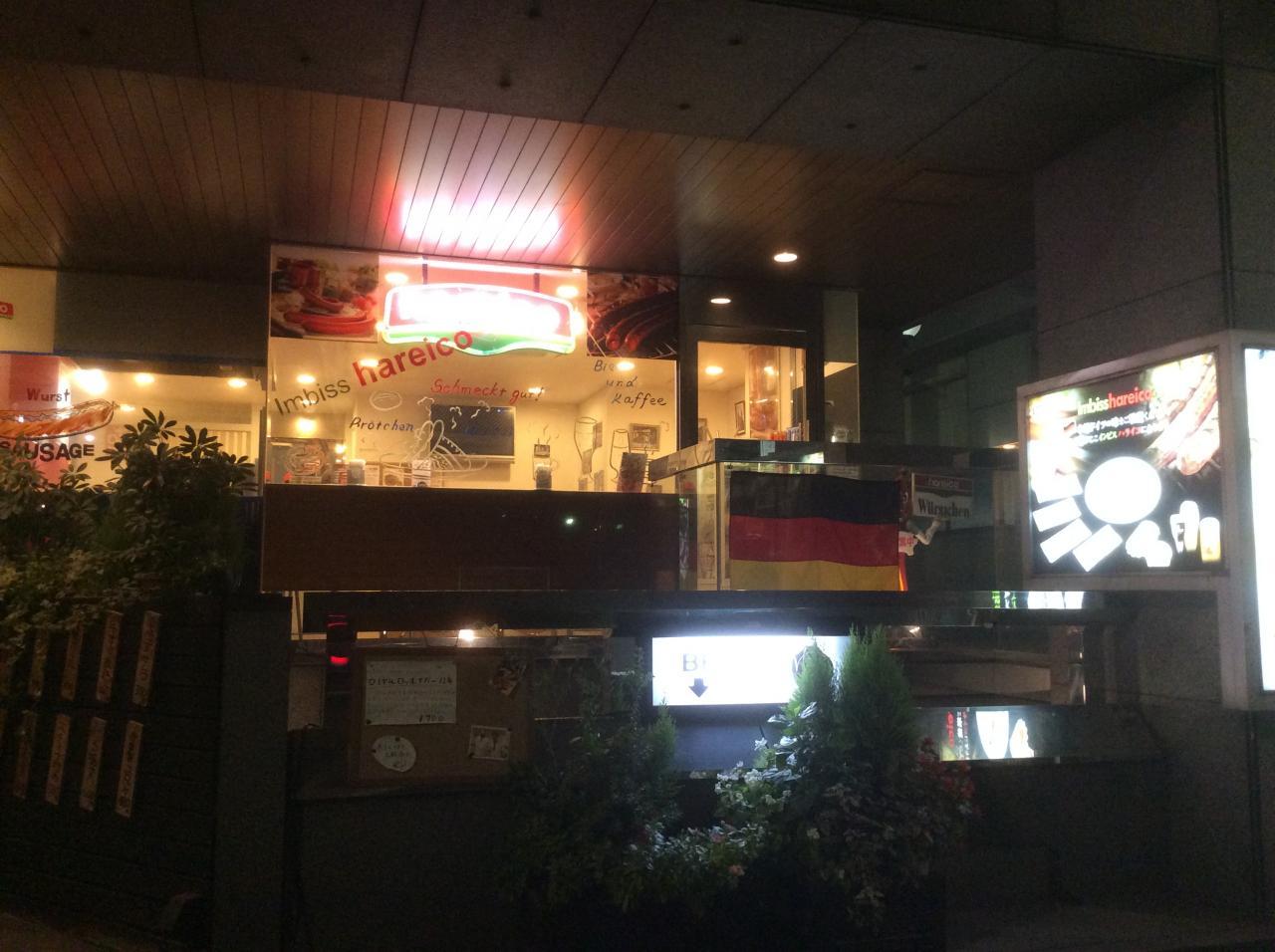 インビスハライ(店舗外観)