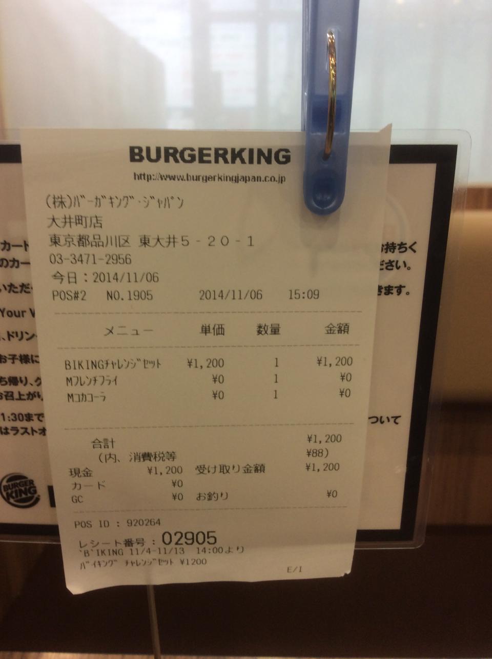 バーガーキング大井町店(レシート)