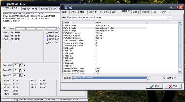 GT110bで Speedfan設定画面の例