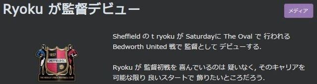 sheff2013_08_01