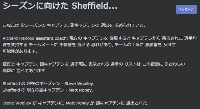 sheff2013_08_05
