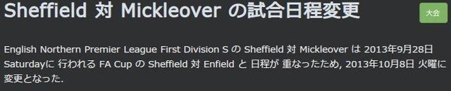 sheff2013_09_11