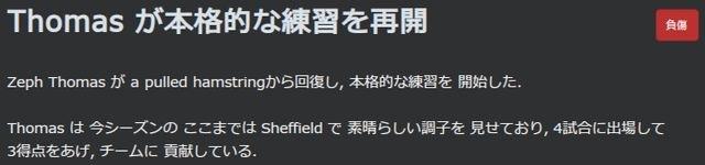 sheff2013_09_18