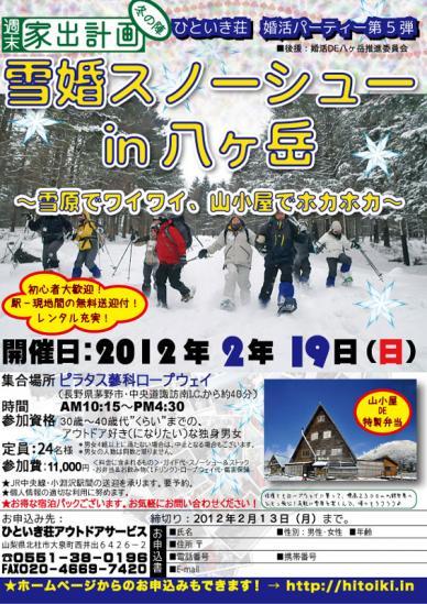 12雪婚スノーシューin八ヶ岳