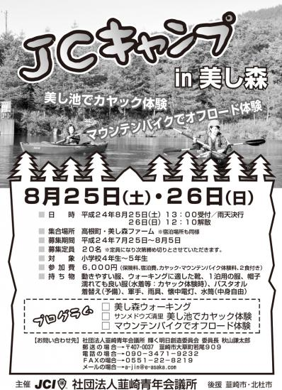 JCキャンプチラシ【最終】-1