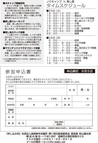 JCキャンプチラシ【最終】-2