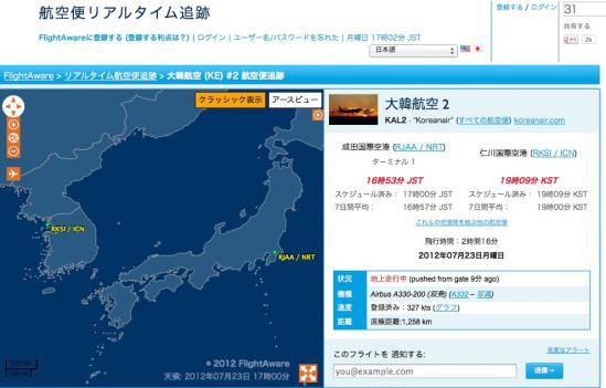 FlightAware > 大韓航空 (KE) #2 航空便追跡