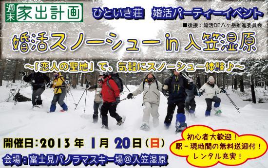 2013婚活スノーシューin入笠湿原