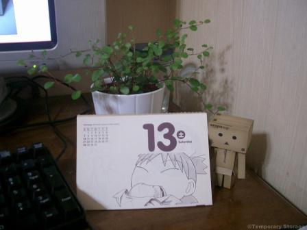 よつばとひめくり2009 3/13