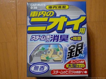 カーメイト D38 車内清潔 スチーム消臭大型 車内のニオイ用 銀 無香