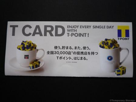 Tカード パンフレット Tポイントカード