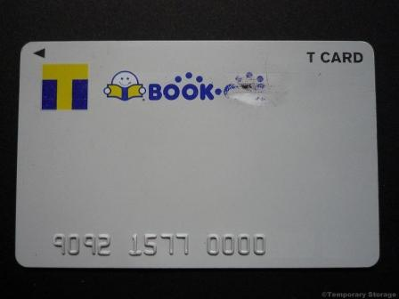 Tカード ブックオフ 表面