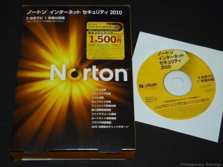 ノートン インターネットセキュリティ2010 乗り換え Norton