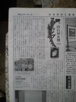 おかみコラム10(新聞)