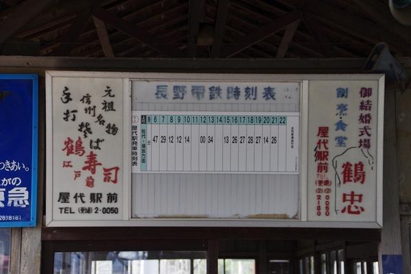 屋代駅の時刻表