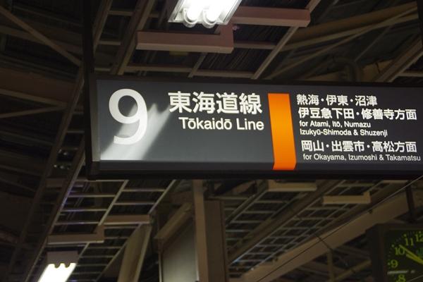 東京駅9番ホーム