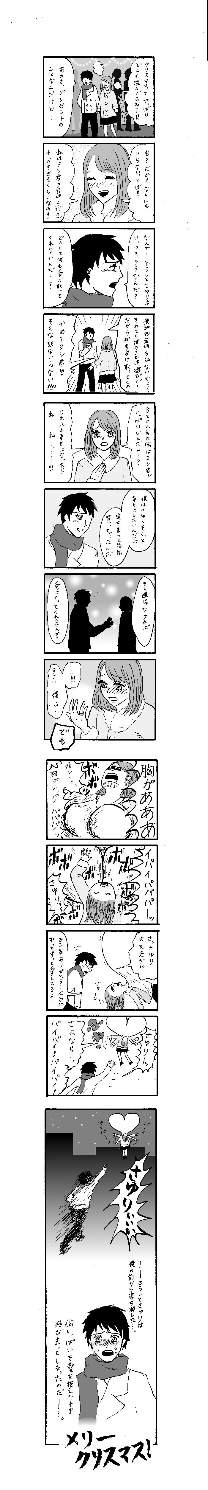 胸いっぱいの愛~クリスマスの奇跡~