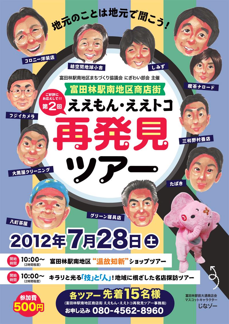 tondabayashi_omote.jpg